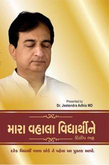 Mara Vahala Vidhyarthi Ne Gujarati Book by Dilip Bhatt