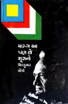 Marag Aa Pan Chhe Shura No Gujarati Book Written By Shivkumar Joshi