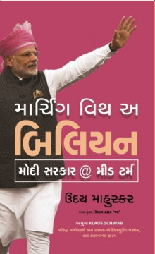 THE MARCHING WITH BILLION - MODI SARKAR @ MID TERM  Gujarati Book by UDAY MAHURKAR Translated by CHIRAG THAKKAR