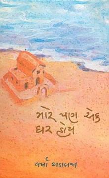 Mare Pan Ek Ghar Hoy Gujarati Book Written By Varsha Adalja