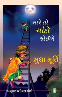 Mare To Chando Joie Gujarati Book by Sudha Murty