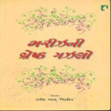 Mareezni Shreshth Gazalo Gujarati Book by Rajesh Vyas Miskin