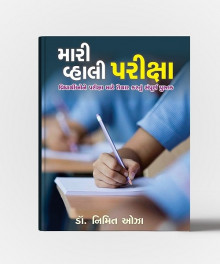 Mari Vahali Pariksha gujarati book by Dr Nimit Oza