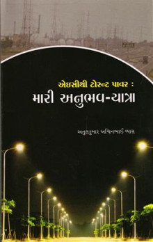 Mari Anubhav Yatra  AEC Thi Torrent Power Gujarati Book by Atulkumar Vyas
