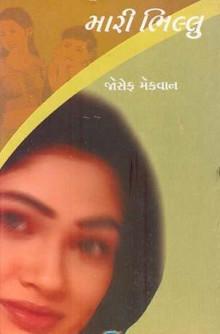 Mari Bhillu Gujarati Book Written By Joseph Mecwan