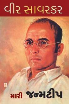 Mari Janmatip Gujarati Book by Vir Savarkar