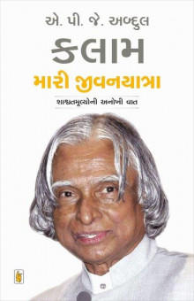 Mari Jivanyatra by Dr. A P J Abdul Kalam ( My Journey Transforming Dreams Into Actions in Gujarati)