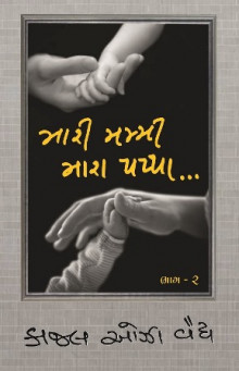 Mari Mummy Mara Pappa Vol-2 Gujarati Book Written By Kaajal Oza Vaidya
