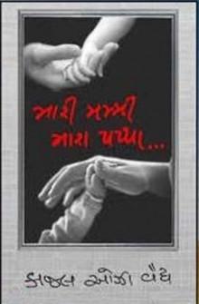 Mari Mummy Mara Pappa Gujarati Book by Kajal Oza Vaidya