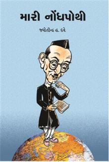 Mari Nondhpothi Gujarati Book by Jyotindra Dave