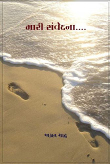 Mari Samvedna Gujarati Book by Jagrat Shah