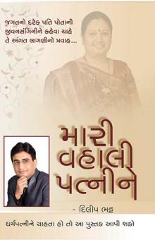 Mari Vahali Patni ne Gujarati Book by Dilip Bhatt