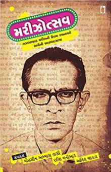 Marizotsav Gujarati Book