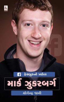 Mark Zuckerberg Gujarati Book Written By Yogendra Jani
