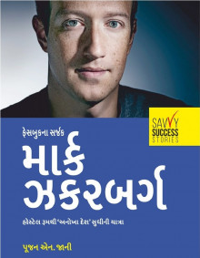 Mark Zukerberg : Facebook Na Sarjak Gujarati Book By Poojan N. Jani Buy Online