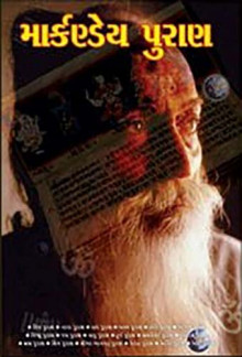Markandey Puran in Gujarati Gujarati Book by Vinay