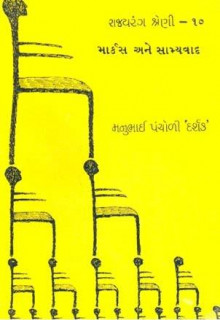Marks Ane Samyavad Gujarati Book Written By Manubhai Pancholi `darshak`