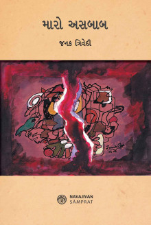 Maro Asbab Gujarati Book by Janak Trivedi Buy Online with Cash On Delivery and Best Discount Offer
