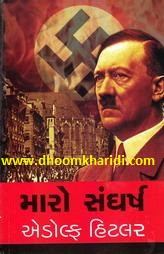 Maro Sangharsh - Adolf hitler Gujarati Book by General Author