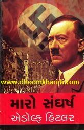 Maro Sangharsh - Adolf hitler Gujarati Book by General Author