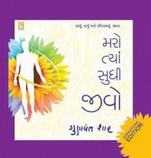 Maro Tya Sudhi Jivo (Gift Edition) Gujarati Book Written By Gunvant Shah