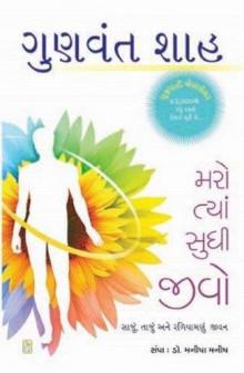 Maro Tya Sudhi Jivo Gujarati Book by Gunvant Shah