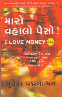 Maro Vahalo Paiso - I Love Money In Gujarati Gujarati Book by Suresh Padmanabhan