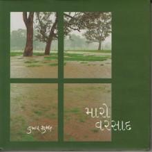Maro Varsad Gujarati Book Written By Tushar Shukla