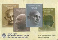 Maru Jeevan E J Mari Vani Gujarati Book Written By Narayan Desai