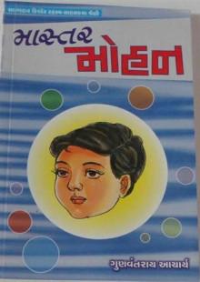 Master Mohan  in Gujarati Gujarati Book by Gunvantray Aacharya