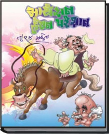 Matheran Heran Pareshan Gujarati Book by Tarak Mehta