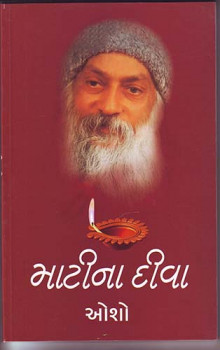 Mati Na Diva Gujarati Book by Osho