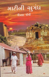 Matini Sugandh Gujarati Book Written By Dinkar Joshi
