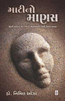 Matino Manas (book)