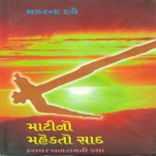 Matino Mahekato Sad Gujarati Book by Makarand Dave
