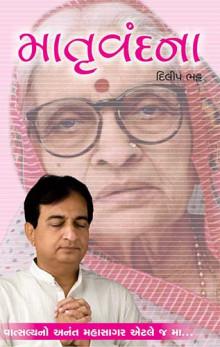 Matru Vandana Gujarati Book by Dilip Bhatt