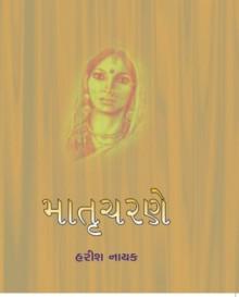 Matrucharne Gujarati Book Written By Harish Nayak