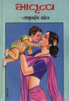 Matrutva ane Baluchher Gujarati Book Written By Labhubahen Mehta