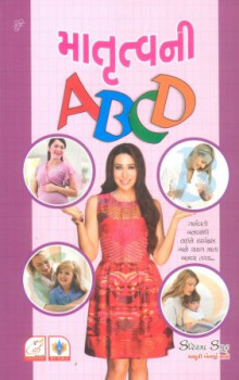 Matrutvani Abcd Gujarati Book Written By Karishma Kapoor