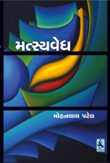 Matsyavedh Gujarati Book Written By Mohanlal patel