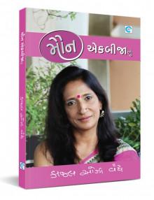 Maun Ekbijanu Gujarati Book by Kaajal Oza Vaidhya Buy Online