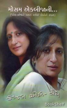 Mausam Ek Bija Ni - Mosam Ek Bija Ni Gujarati Book by Kajal Oza Vaidya