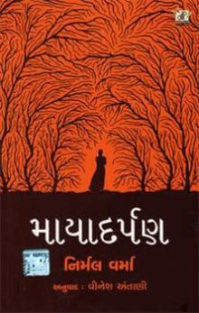 Mayadarpan Gujarati Book Written By Vinesh Antani