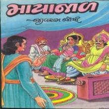Mayajal Gujarati Book by Jivram Joshi