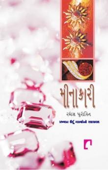 Meenakari Gujarati Book Written By Ramesh Purohit