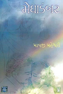 Meghadambar Gujarati Book Written By Mavji Maheshwari