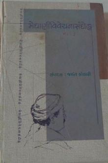 Meghani Vivechan Sandoh - Part 1-2 Gujarati Book by Jayant Kothari