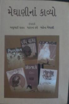 Meghanina Kavyo Gujarati Book Written By Zaverchand Meghani