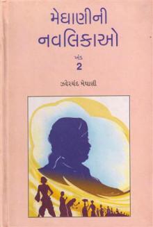 Meghanini Navlikao 2 Gujarati Book Written By Zaverchand Meghani