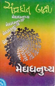 Meghdhanushya Gujarati Book by Chandrakant Baxi